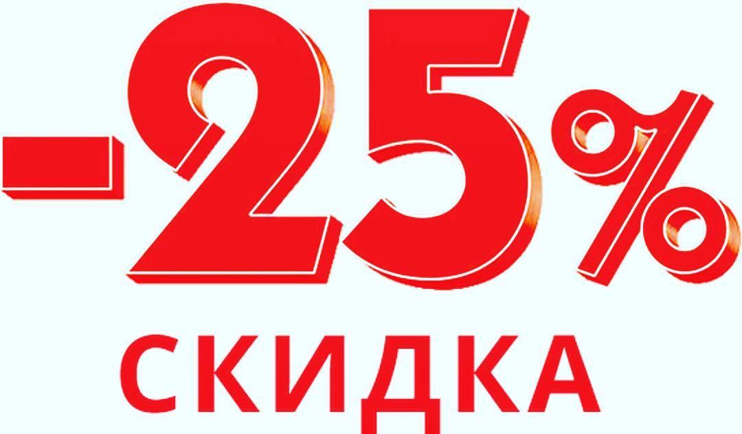 skidka_25_2